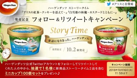 ハーゲンダッツ ストーリータイム『アリスの紅茶~クッキーを添えて~』『白雪姫の林檎~カスタードとともに~』 発売記念 フォロー&リツイートキャンペーン