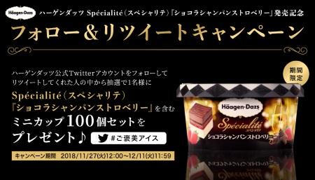 ハーゲンダッツ Spécialité(スペシャリテ)『ショコラシャンパンストロベリー』 発売記念 フォロー&リツイートキャンペーン
