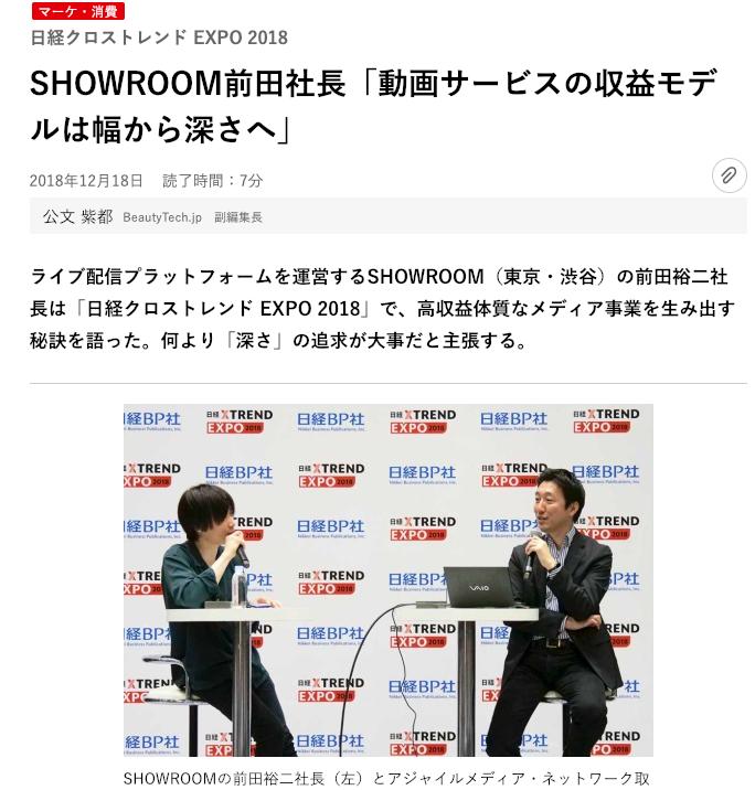 弊社CMO徳力が登壇した、日経クロストレンド EXPO 2018の内容が記事に掲載されました。