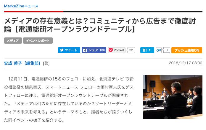 弊社CMO徳力がモデレーターを担当した、電通総研オープンラウンドテーブルの記事が掲載されました。