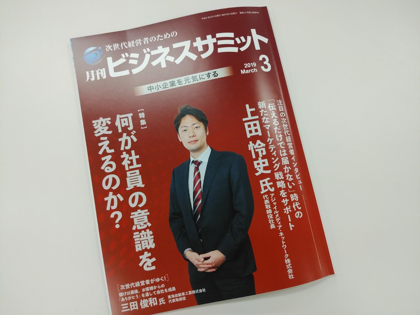 弊社代表取締役社長CEO上田が、月刊ビジネスサミットに掲載されました。