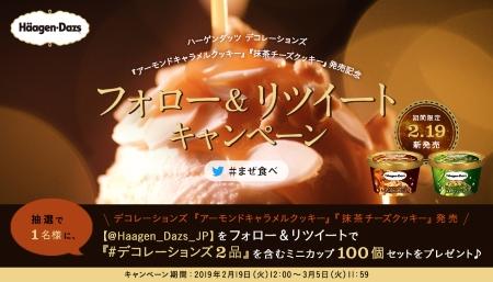 ハーゲンダッツ デコレーションズ『アーモンドキャラメルクッキー』『抹茶チーズクッキー』発売記念 フォロー&リツイートキャンペーン