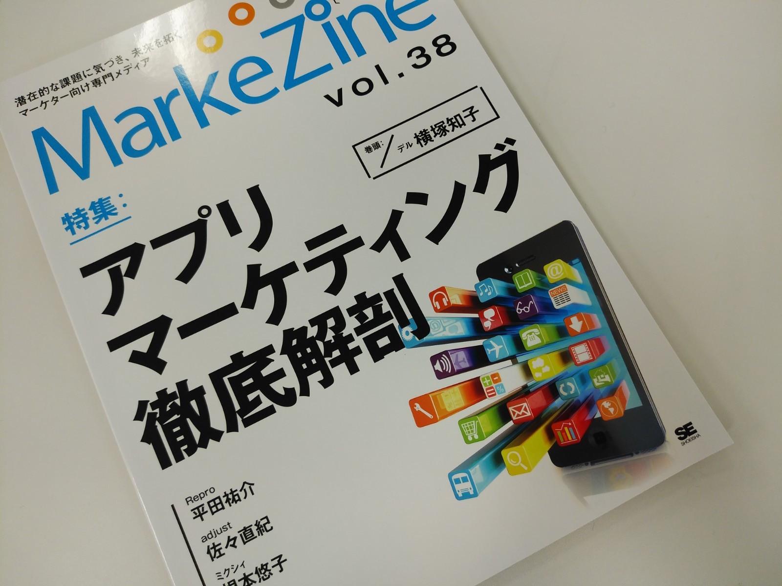 MarkeZine(マーケジン)に、デルアンバサダーの取り組みが掲載されました。