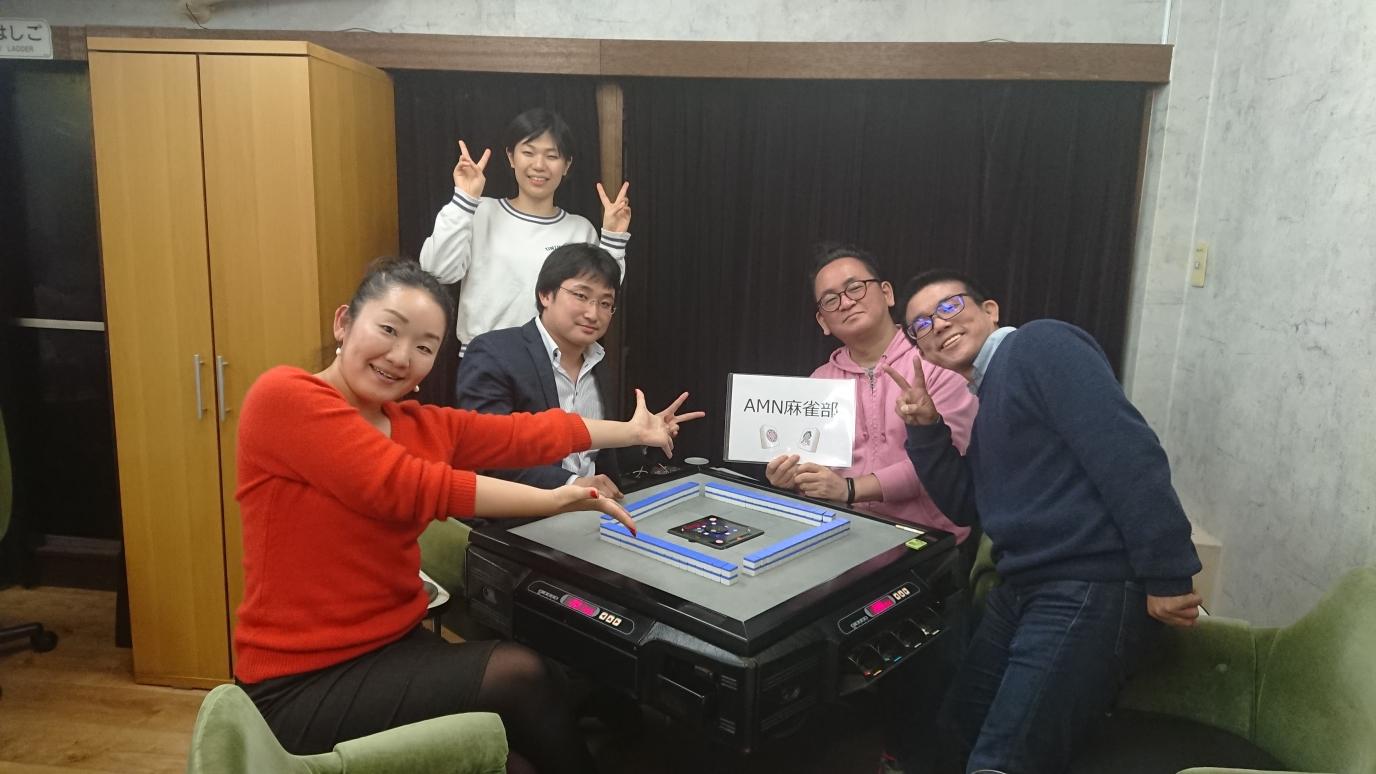第5回「AMN麻雀部」活動報告 ~麻雀の輪~
