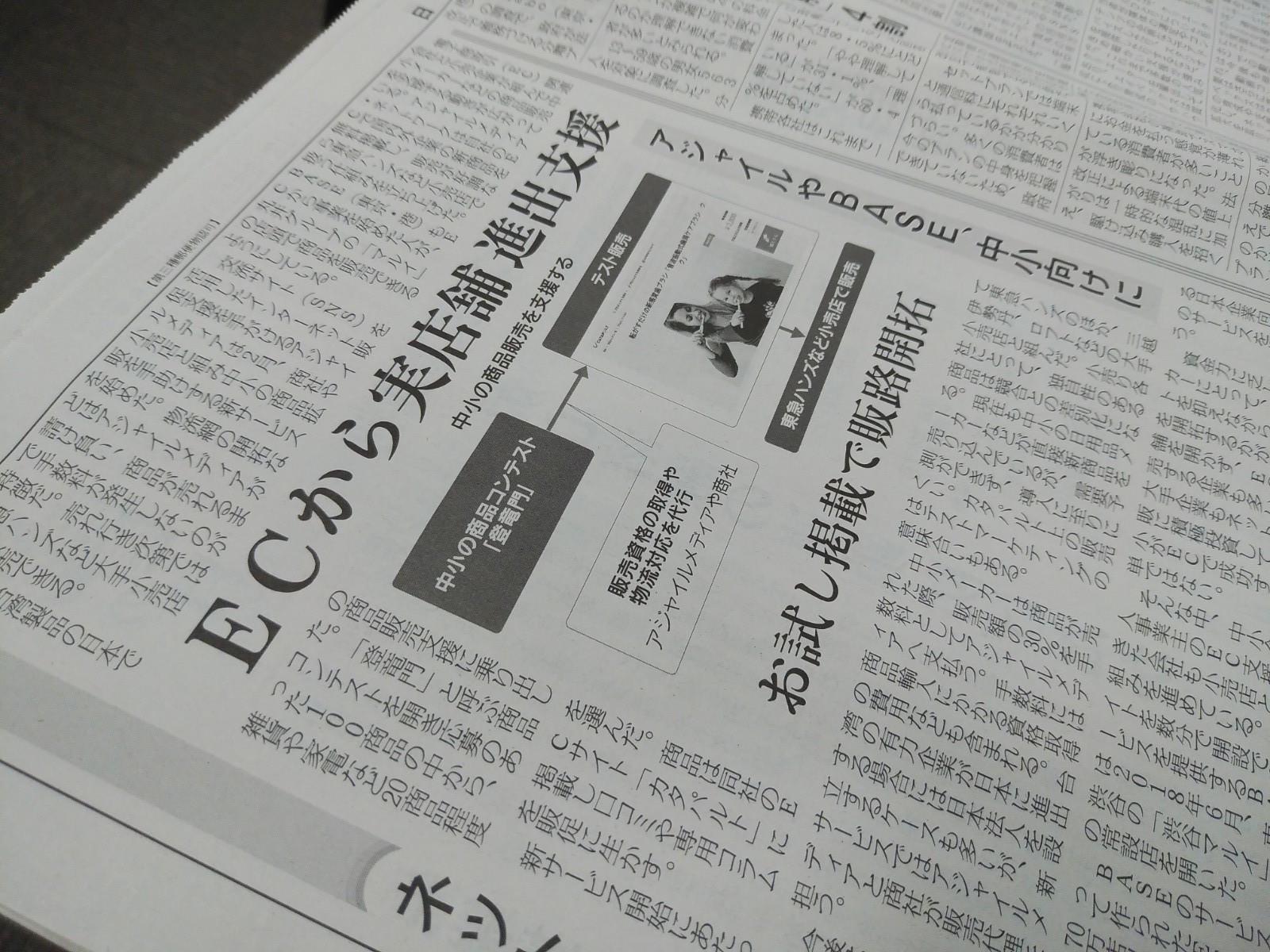 弊社のCATAPULT(カタパルト)の取り組みが日経産業新聞に掲載されました。