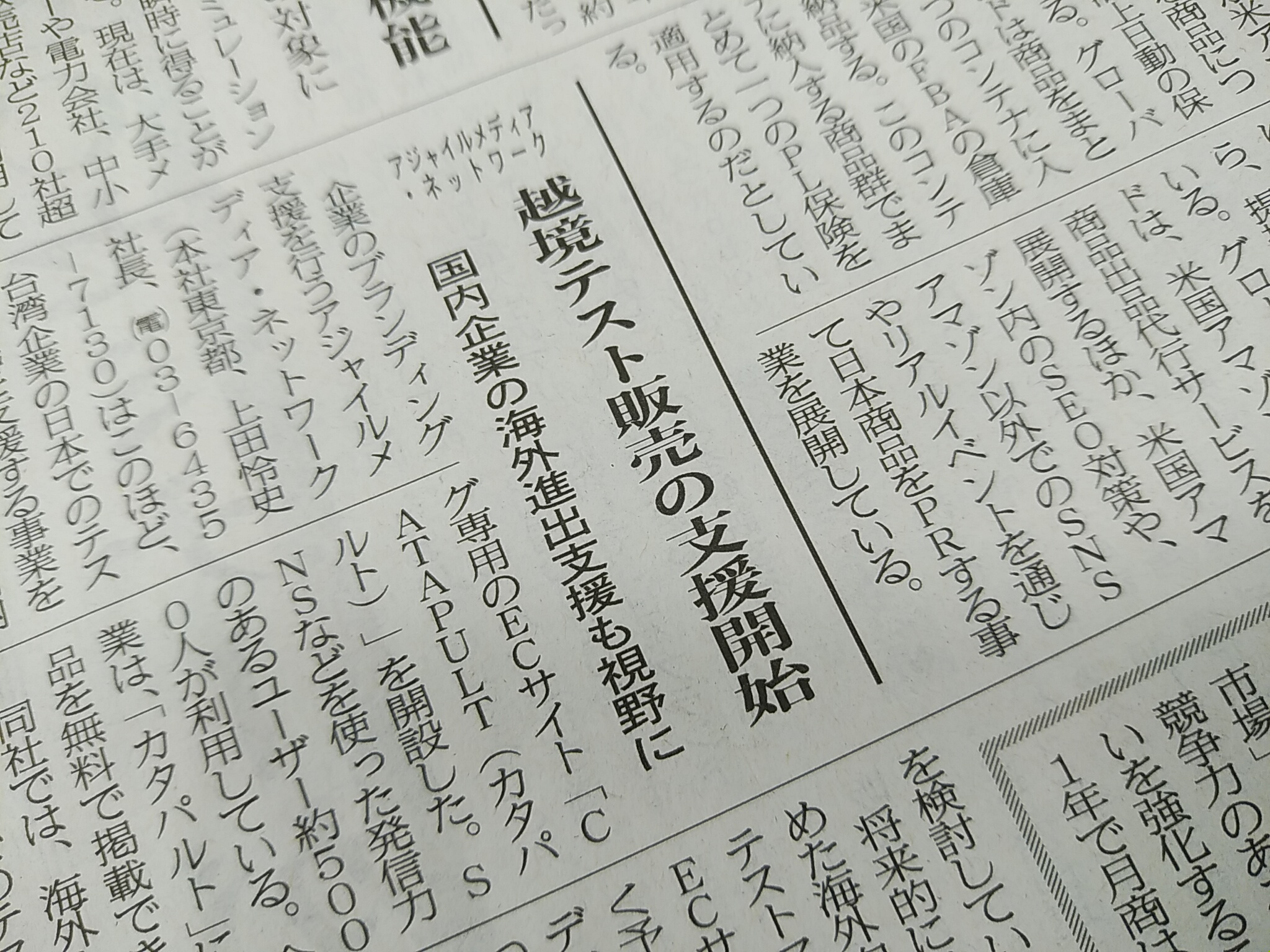 弊社のCATAPULT(カタパルト)の取り組みが日本流通産業新聞に掲載されました。