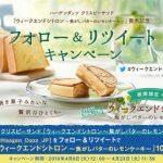 ハーゲンダッツ クリスピーサンド『ウィークエンドシトロン ~焦がしバターのレモンケーキ~』 発売記念 フォロー&リツイートキャンペーン