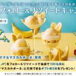ハーゲンダッツ ミニカップ『バナナ&マスカルポーネ』 発売記念 フォロー&リツイートキャンペーン