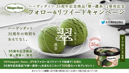 ハーゲンダッツ 35周年記念商品『翠~濃茶~』 発売記念 フォロー&リツイートキャンペーン