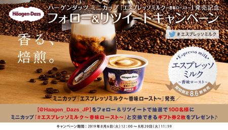 ハーゲンダッツ ミニカップ『エスプレッソミルク~香味ロースト~』 発売記念 フォロー&リツイートキャンペーン