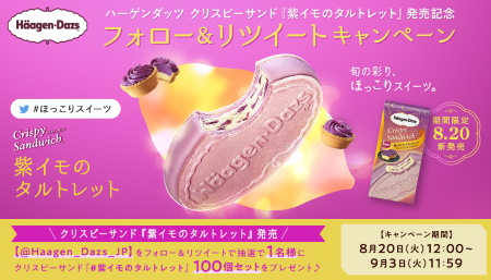 ハーゲンダッツ クリスピーサンド『紫イモのタルトレット』 発売記念 フォロー&リツイートキャンペーン