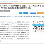 EC zineにて出口の連載が公開されました。〜横浜F・マリノスの取り組みから得る ビジネスにおけるファンのクチコミ活用法と効果計測の考えかた〜