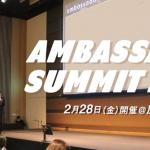 アジャイルメディア・ネットワーク主催 『アンバサダーサミット2020』開催延期のお知らせ