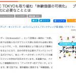 EC zineにて出口の連載が公開されました。〜FABRIC TOKYOも取り組む「体験価値の可視化」 ブランド愛の強化に必要なこととは〜
