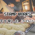 ストーリーコマース『STAMP WORKS』にて 「#自宅を楽しむ」プロジェクトをスタート